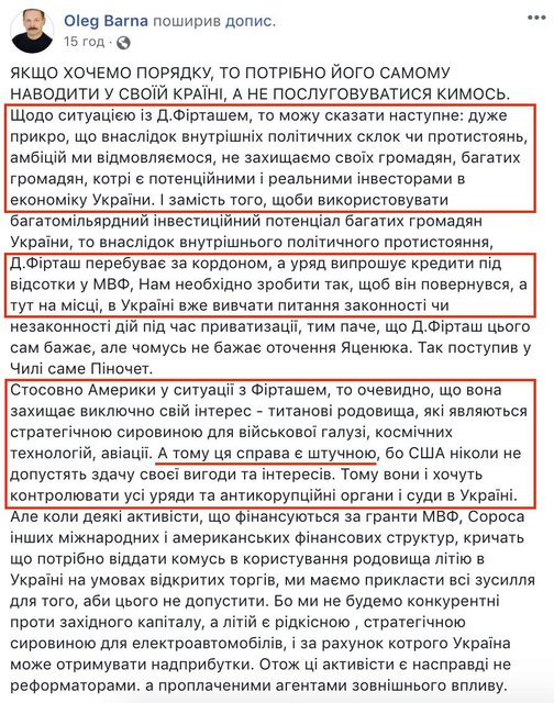 Віденський бал у сатани: Чому Київ боїться екстрадиції Фірташа до США - фото 156136