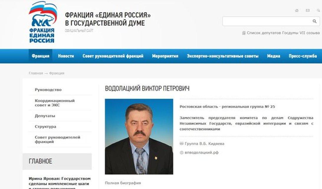 В 'ЛНР' засветился депутат Госдумы от Единой России - фото 156157