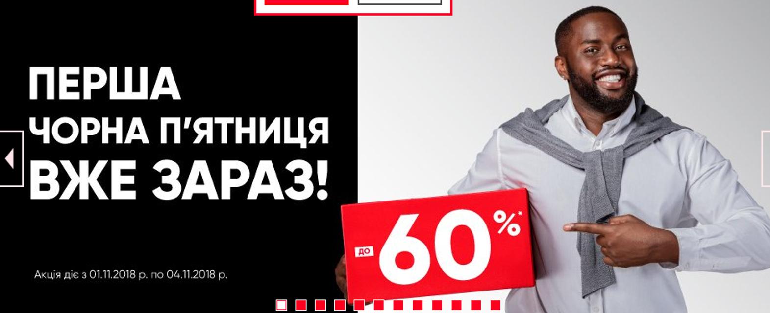 Крупнейшую украинскую сеть по продаже электроники обвинили в расизме - фото 156957