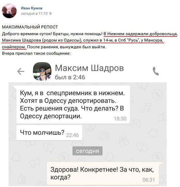 Депортация в Одессу: в России задержали террориста 'ДНР' - фото 156972