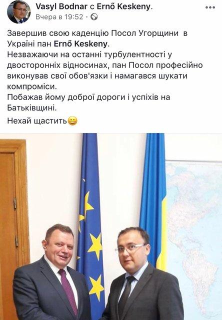 Посол Венгрии Кешкень завершил свою работу в Украине - фото 157027
