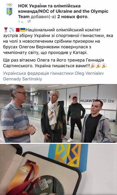 Гимнаст Верняев завоевал медаль для Украины на чемпионате мира - фото 157147