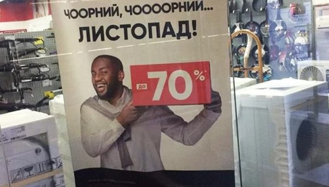 Расистская реклама: в 'Эльдорадо' наняли российских ботов и говорят, что их там нет - фото 157237