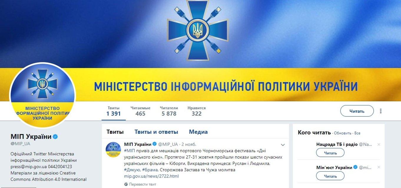 Звезда российской пропаганды оказался работником Минстеця - фото 157439