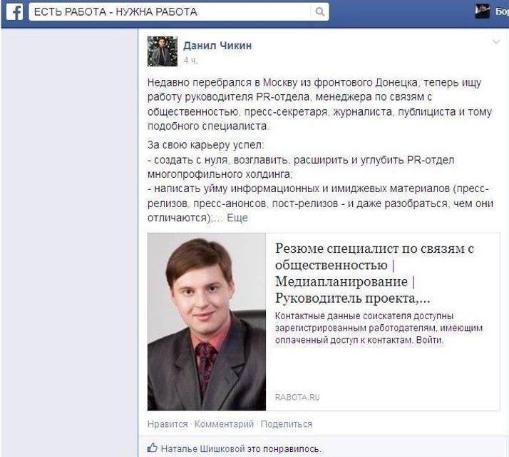 Звезда российской пропаганды оказался работником Минстеця - фото 157451