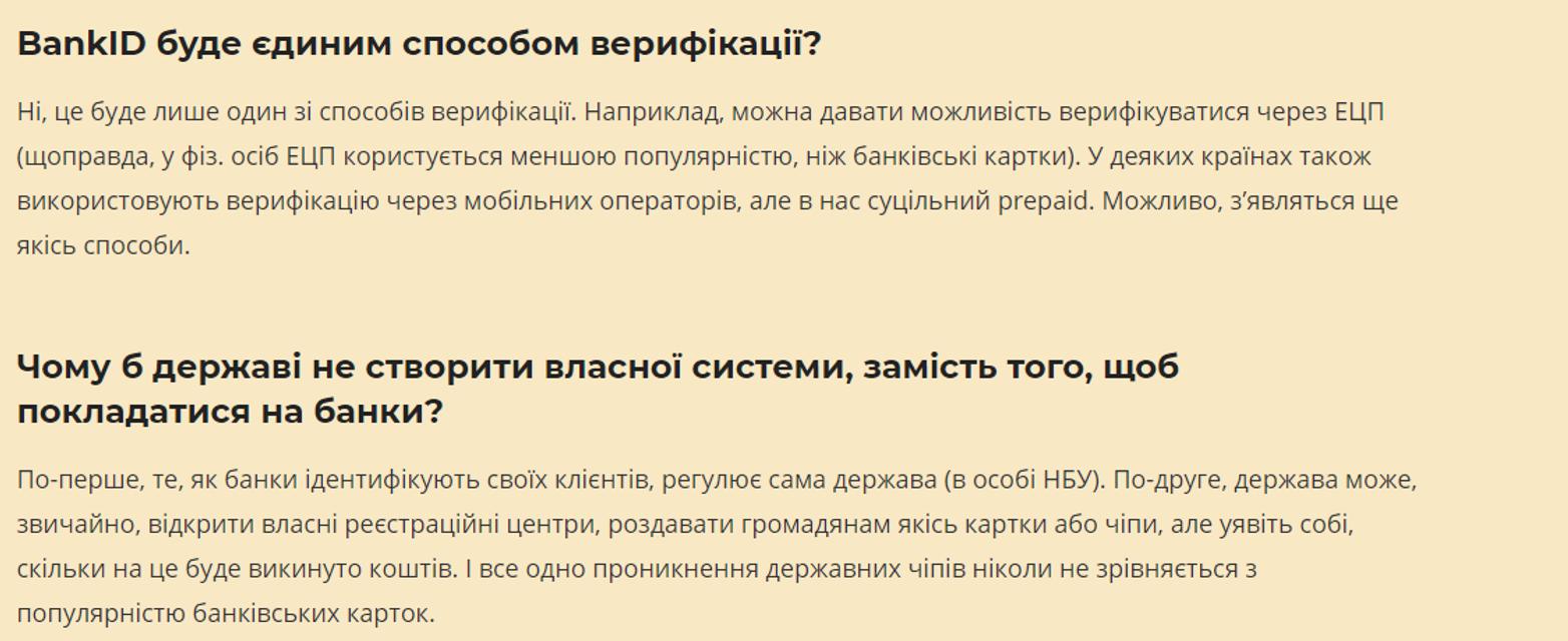Что такое BankID и принцип работы в Украине - фото 157506
