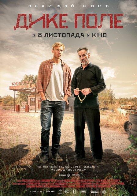 Украинский фильм попал в конкурсную программу международного кинофестиваля - фото 157559