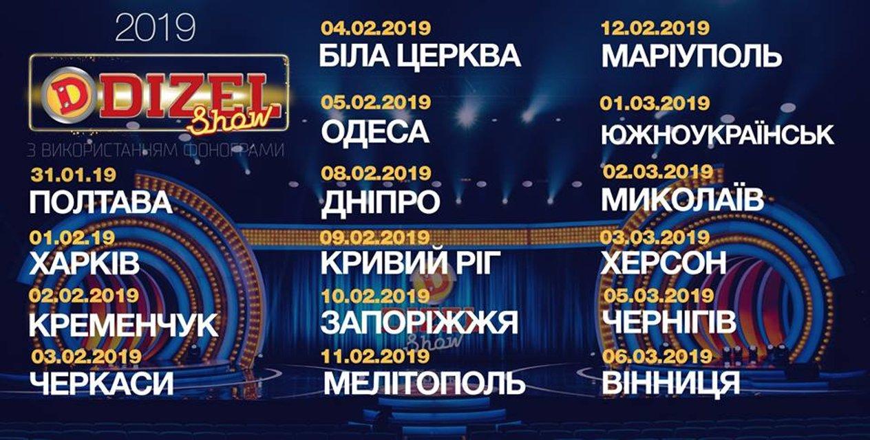 Дизель шоу: состояние актеров и расписание концертов 2018-2019 - фото 158022