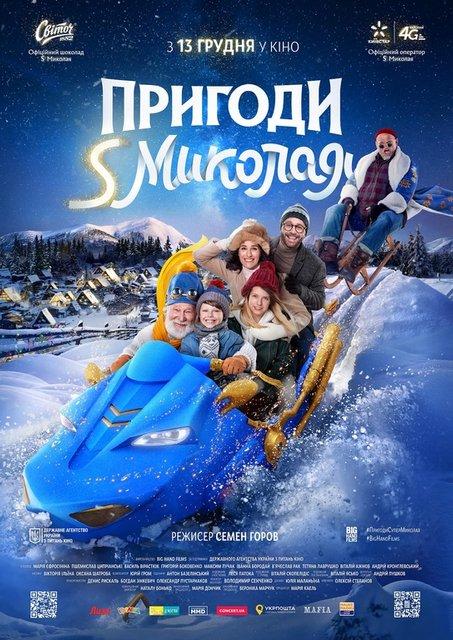 Приключения S Николая: официальный постер украинской комедии с Ефросининой и Вирастюком - фото 158339