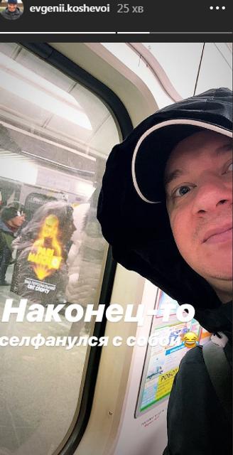 Впервые за 6 лет: Евгений Кошевой проехался в киевском метро - фото 159095