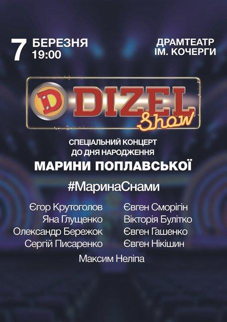 Дизель шоу сыграет специальный концерт в память Марины Поплавской в Житомире - фото 159155