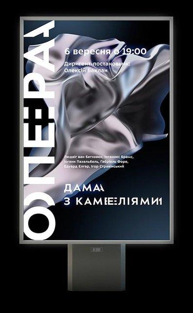 Любитель Путина Лебедев сделал айдентику для Национальной оперы Украины - фото 159385