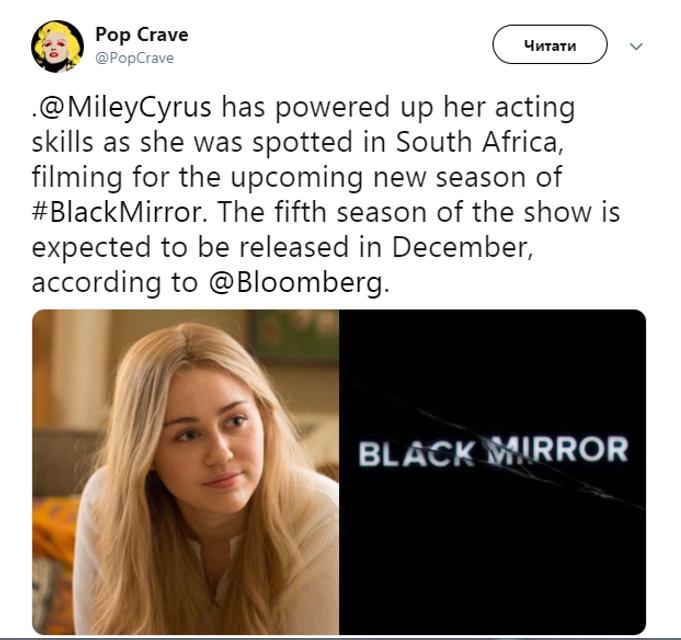 Черное зеркало: в новом сезоне снимется Майли Сайрус - фото 159459