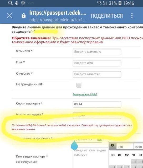 Крымчане возмущены: в РФ не признают выданные оккупантами российские паспорта - фото 159597