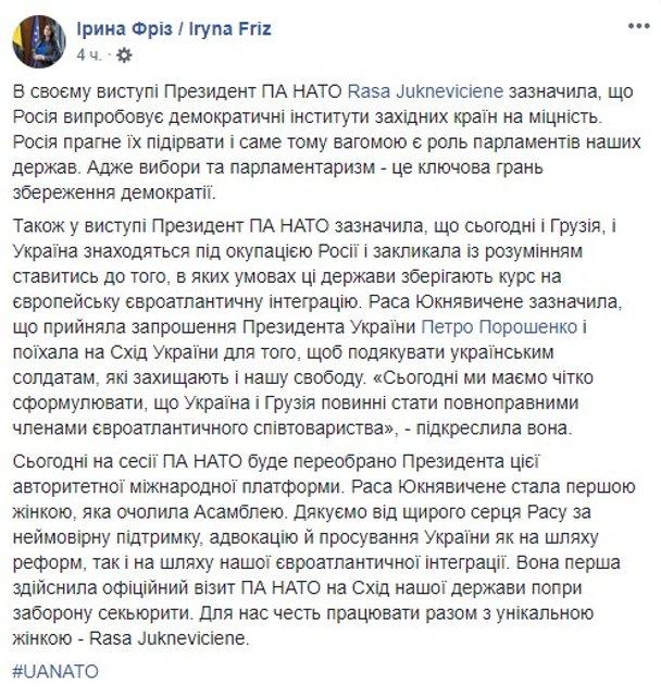 Президент Парламентской ассамблеи НАТО: Украина должна стать членом Альянса - фото 160047
