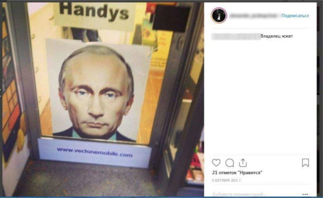 Сын представителя Украины в ОБСЕ Прокопчука постит в соцсетях фоточки с Путиным (ФОТО) - фото 160179