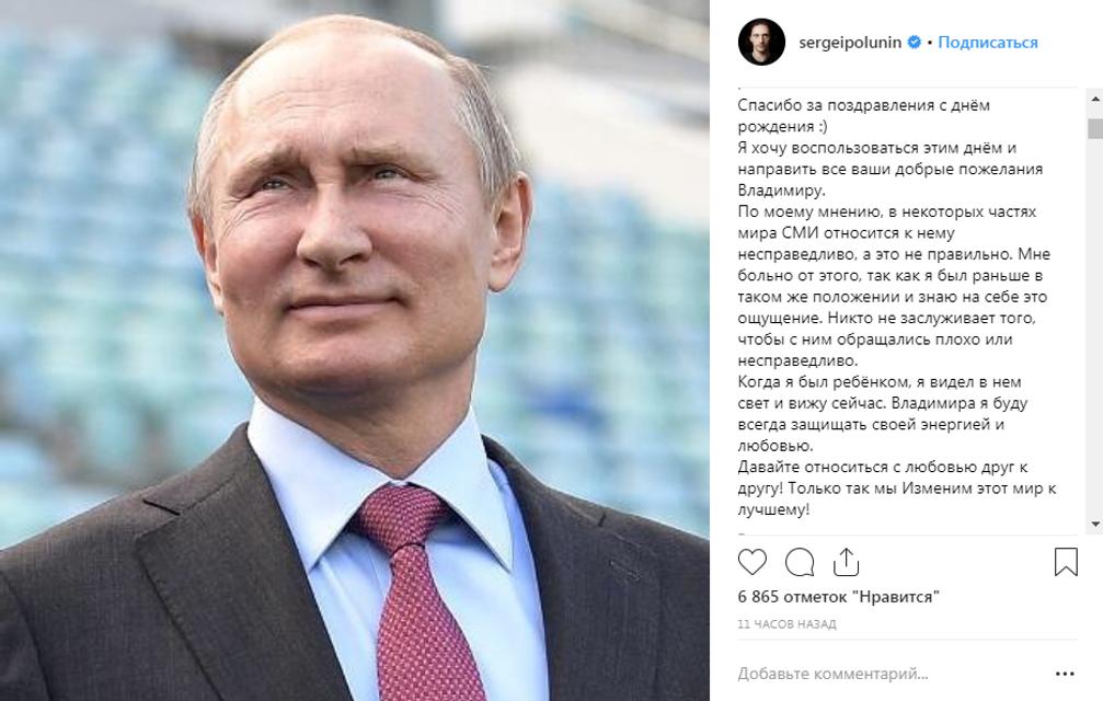Вижу в нем свет: украинский танцор заявил, что будет защищать Путина своей любовью - фото 160190