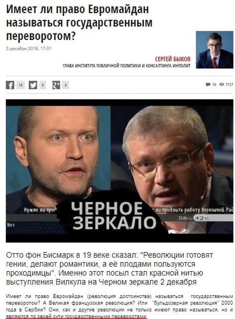Все ради власти: на Тимошенко работают политологи-любители Кремля - фото 160652
