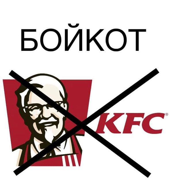Украинцев призывают бойкотировать KFC - фото 160706