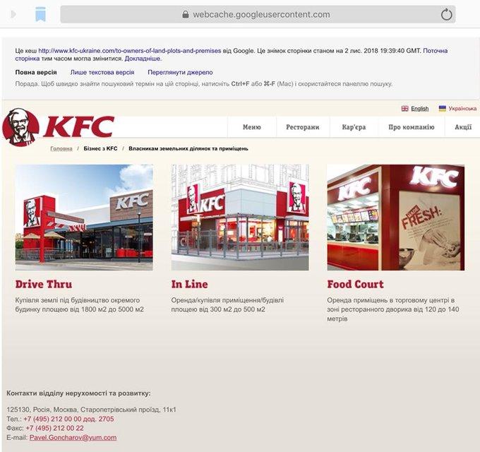 KFC в Доме профсоюзов в Киеве открыли при помощи русских - фото 160741