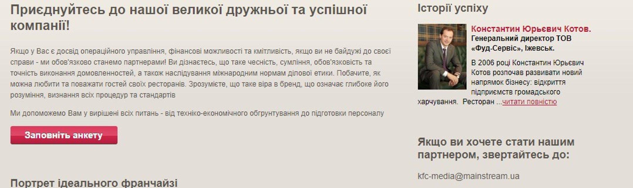 KFC в Доме профсоюзов в Киеве открыли при помощи русских - фото 160744