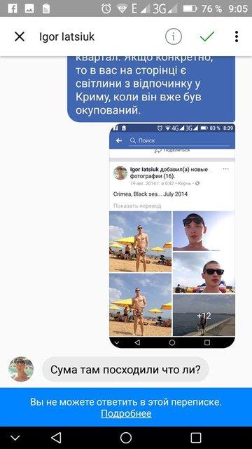 Застройщик отказал покупателю в продаже дома из-за его отдыха в Крыму - фото 160754
