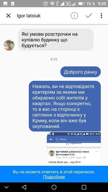 Застройщик отказал покупателю в продаже дома из-за его отдыха в Крыму - фото 160755