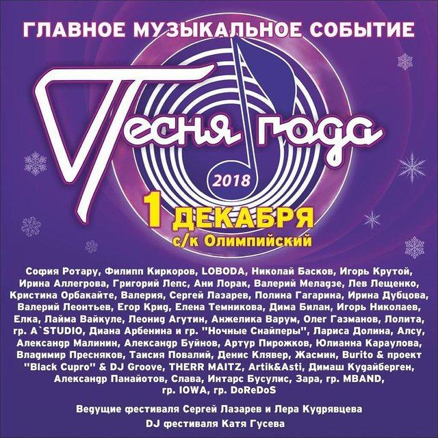 Песня года-2018: список украинских артистов на концерте в Москве - фото 160922
