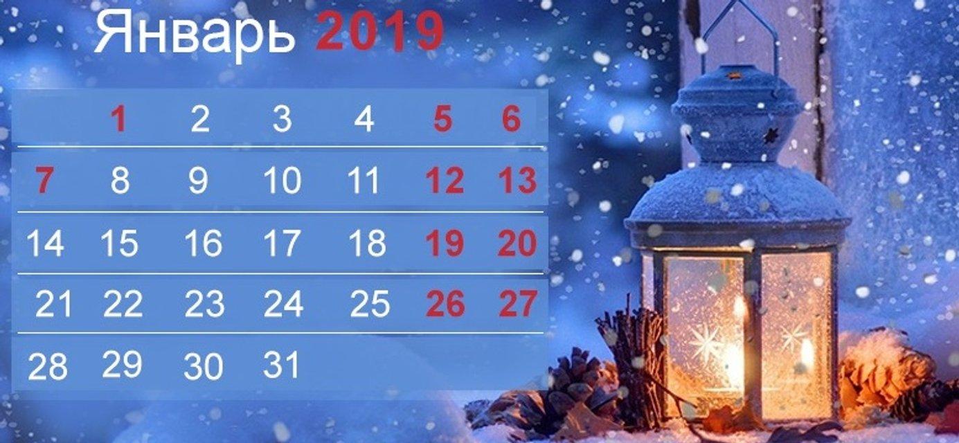 Новогодние праздники-2019: сколько украинцы будут отдыхать в январе - фото 160953