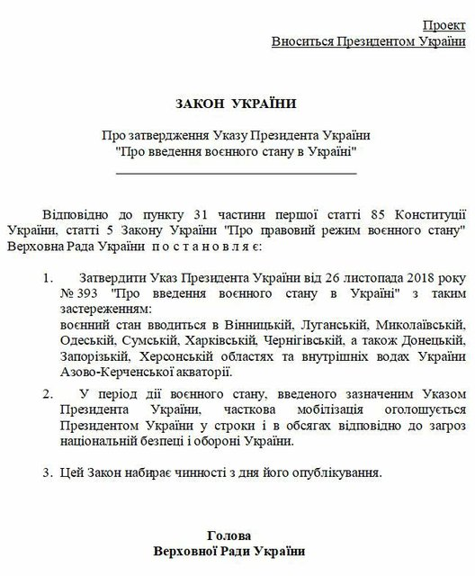 Законопроект о военном положении передан на подпись Порошенко - фото 161766