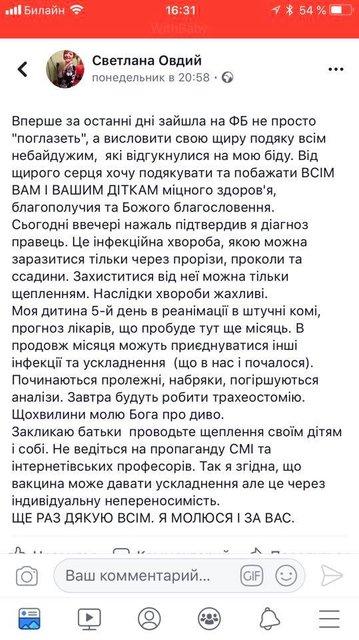Ввели в кому: 2-летний ребенок подхватил смертельную болезнь под Киевом - фото 162097