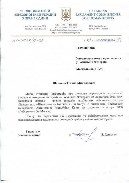 Атака в Керченском проливе: Украина подала официальный запрос в РФ - фото 162104