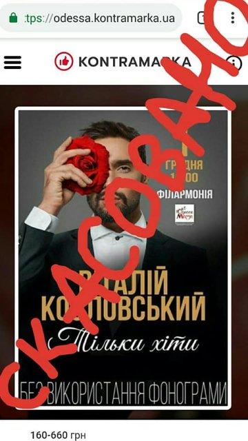 Нет места для дешевых ватных клоунов: в Одессе отменили концерт Козловского - фото 162194