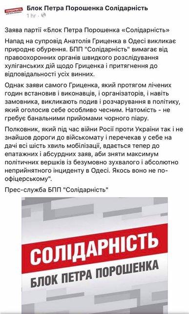 Полковник Тыква: Новые одесские гастроли Анатолия Гриценко - фото 162210