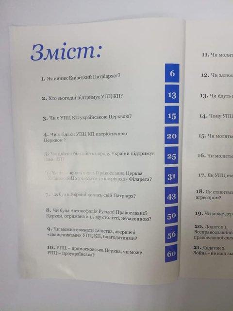 Обыски у настоятеля Киево-Печерской лавры: Что нашла СБУ - фото 162356
