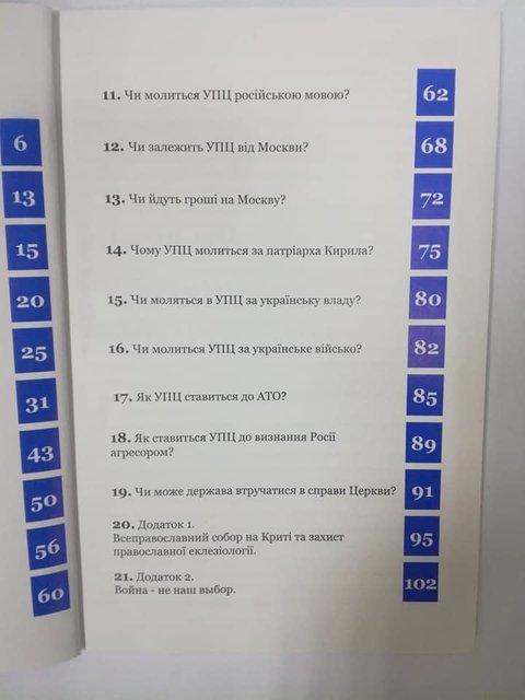 Обыски у настоятеля Киево-Печерской лавры: Что нашла СБУ - фото 162358