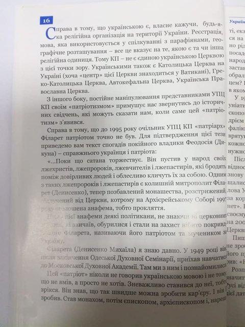 Обыски у настоятеля Киево-Печерской лавры: Что нашла СБУ - фото 162359