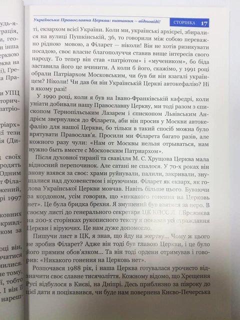 Обыски у настоятеля Киево-Печерской лавры: Что нашла СБУ - фото 162360