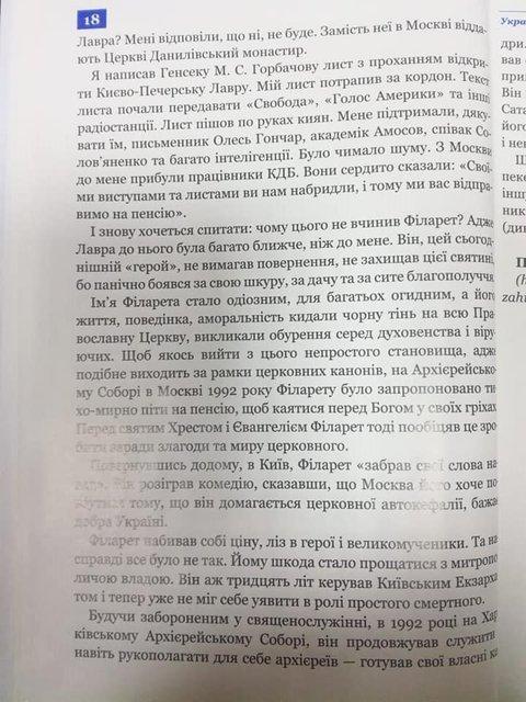 Обыски у настоятеля Киево-Печерской лавры: Что нашла СБУ - фото 162361