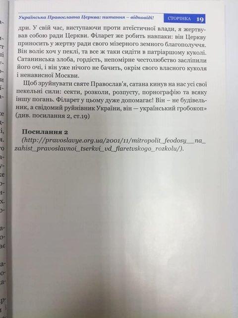 Обыски у настоятеля Киево-Печерской лавры: Что нашла СБУ - фото 162362