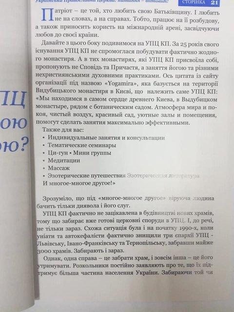 Обыски у настоятеля Киево-Печерской лавры: Что нашла СБУ - фото 162363