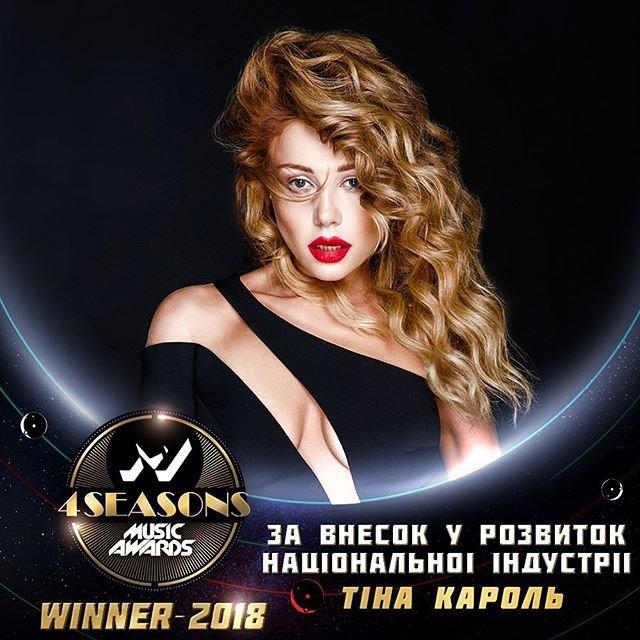 M1 Music Awards 2018. 4 Seasons: Тина Кароль - победитель 'За вклад в развитие национальной индустрии' - фото 162447