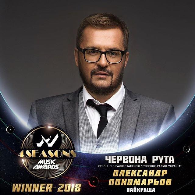 M1 Music Awards 2018. 4 Seasons: Александр Пономарев - победитель 'Червона рута' - фото 162453