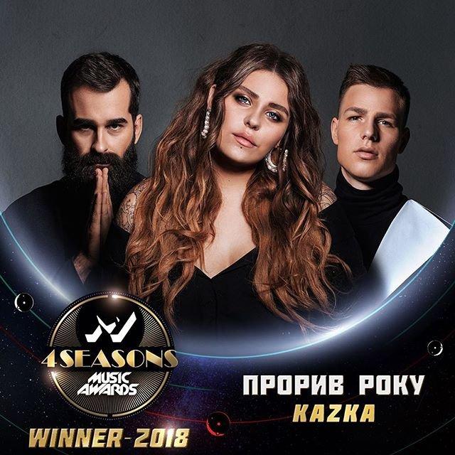 M1 Music Awards 2018. 4 Seasons: KAZKA - победитель 'Прорыв года' - фото 162454
