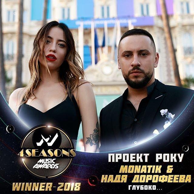 M1 Music Awards 2018. 4 Seasons: Монатик и Надя Дорофеева - победитель 'Проект года' - фото 162455