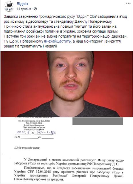 Черный список: Российские артисты, которым запрещен въезд в Украину - фото 162990
