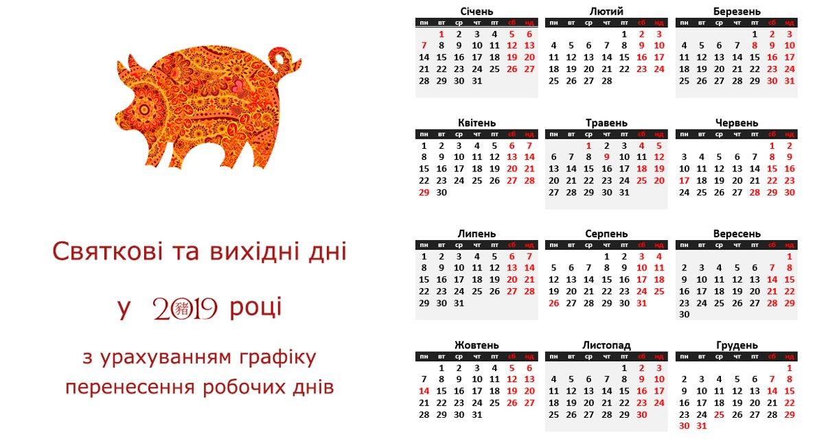 Выходные 2019 в Украине: календарь праздников и официальных выходных - фото 163005