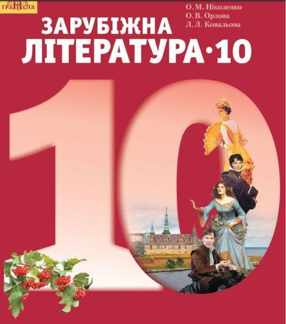 Бенедикт Камбербэтч украсил обложку украинского учебника - фото 163335