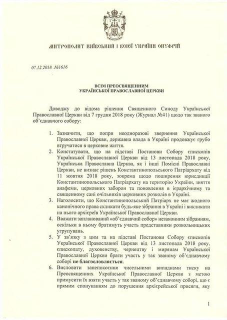 Московский патриархат сам себе запретил появляться на объединительном соборе - фото 163503