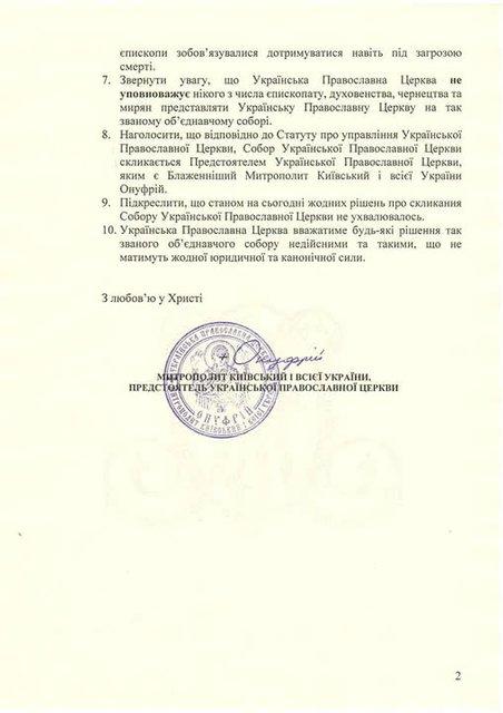 Московский патриархат сам себе запретил появляться на объединительном соборе - фото 163504
